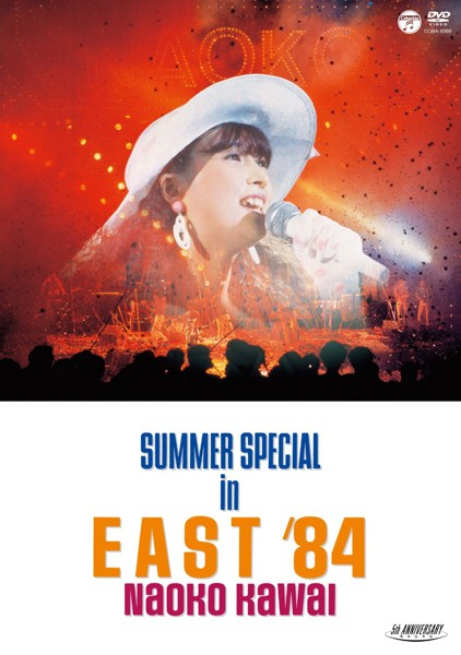 SUMMER SPECIAL in EAST'84/河合奈保子