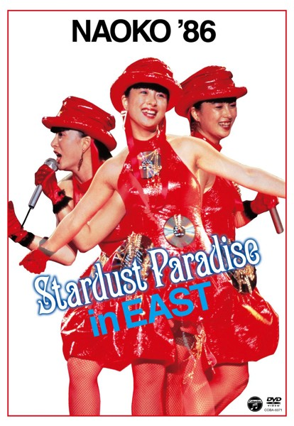 NAOKO'86 STARDUST PARADISE in EAST/河合奈保子