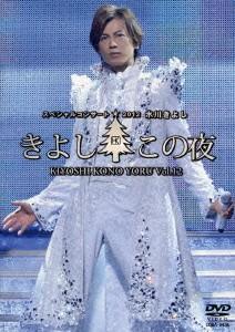 氷川きよしスペシャルコンサート2012 きよしこの夜 Vol.12/氷川きよし