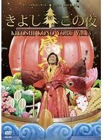 氷川きよしスペシャルコンサート2014 きよしこの夜 Vol.14/氷川きよし