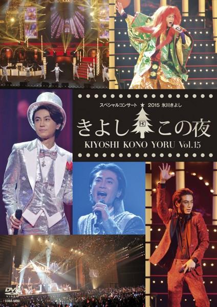 氷川きよしスペシャルコンサート2015 きよしこの夜 Vol.15/氷川きよし