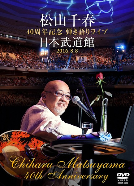 松山千春 40周年記念弾き語りライブ 日本武道館 2016.8.8/松山千春