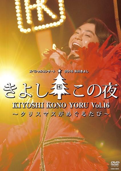氷川きよしスペシャルコンサート2016 きよしこの夜 Vol.16〜クリスマスがめぐるたび〜/氷川きよし
