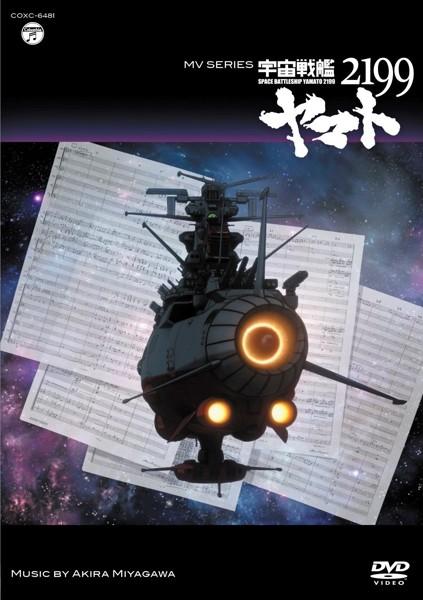 MV SERIES(ミュージックビデオシリーズ)宇宙戦艦ヤマト2199