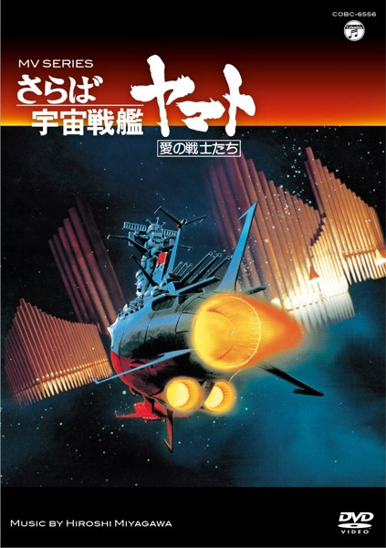 MV SERIES(ミュージックビデオシリーズ)さらば宇宙戦艦ヤマト 愛の戦士たち