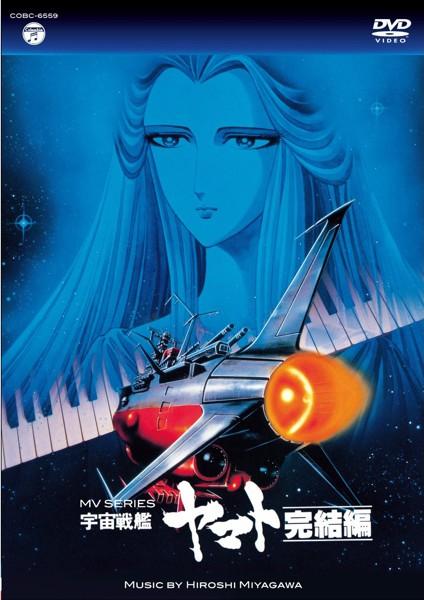MV SERIES(ミュージックビデオシリーズ)宇宙戦艦ヤマト 完結編