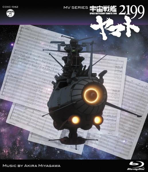 MV SERIES(ミュージックビデオシリーズ)宇宙戦艦ヤマト2199 (ブルーレイディスク)