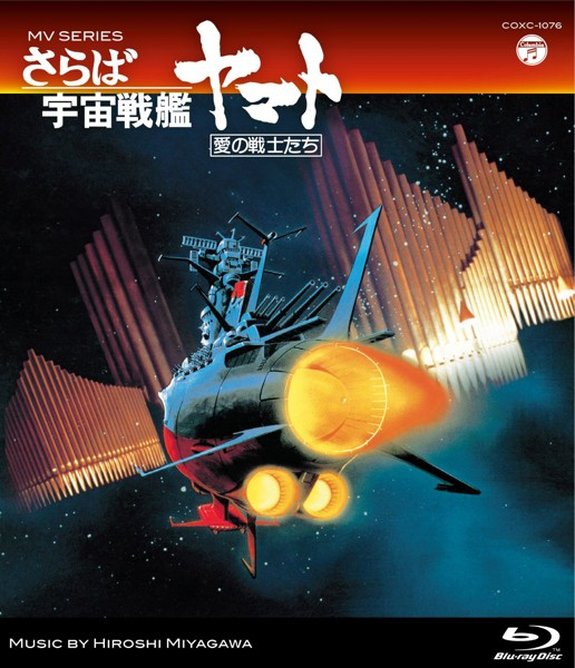 MV SERIES(ミュージックビデオシリーズ)さらば宇宙戦艦ヤマト 愛の戦士たち (ブルーレイディスク)