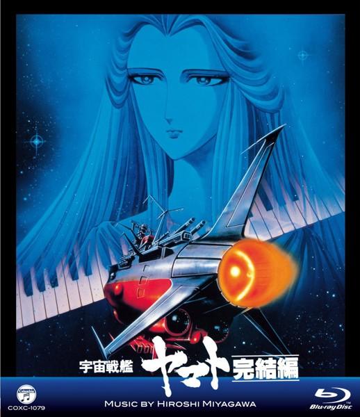 MV SERIES(ミュージックビデオシリーズ)宇宙戦艦ヤマト 完結編 (ブルーレイディスク)