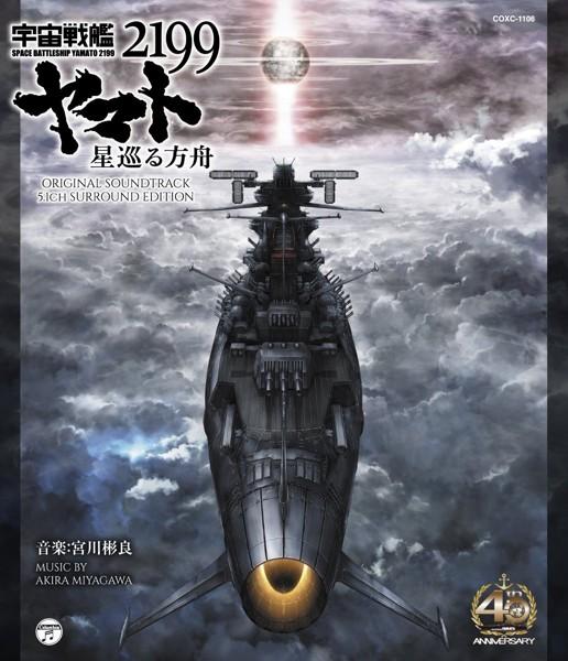 宇宙戦艦ヤマト2199 星巡る箱舟 オリジナルサウンドトラック 5.1ch サラウンド・エディション (ブルーレイディスク)