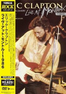 YAMAHA  ライヴ・アット・モントルー1986/エリック・クラプトン&フレンズ