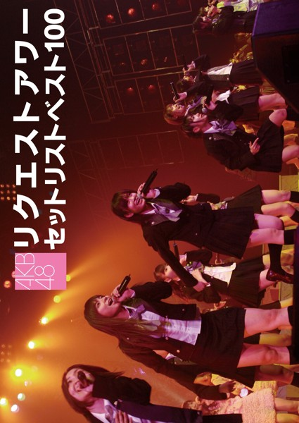 AKB48 リクエストアワー セットリストベスト100 2008/AKB48
