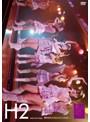 AKB48 ひまわり 2nd stage 夢を死なせるわけにいかない/AKB48(ひまわり組)