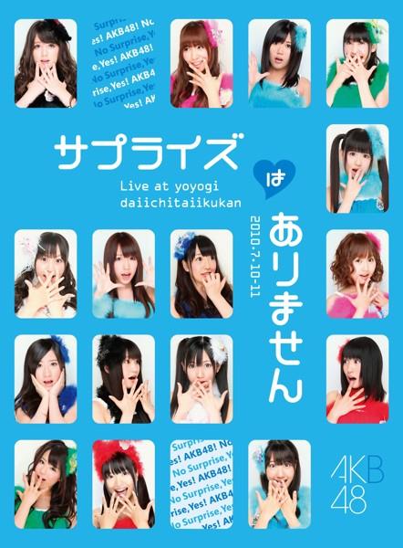 AKB48 コンサート サプライズはありません チームBデザインボックス/AKB48