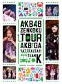 AKB48 AKBがやって来た!! TEAM K/AKB48