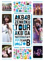 AKB48 AKBがやって来た!! TEAM B/AKB48