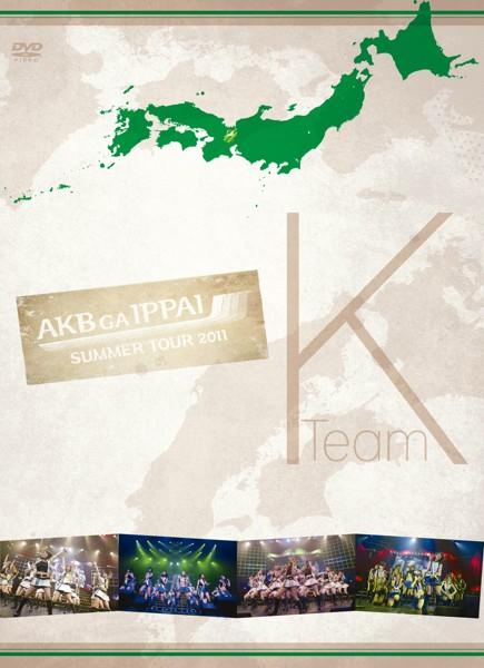 AKB48 AKBがいっぱい〜SUMMER TOUR 2011〜TeamK/AKB48(チームK)