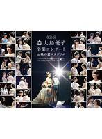 大島優子卒業コンサート in 味の素スタジアム~6月8日の降水確率56%(5月16日現在)、てるてる坊主は本当に効果があるのか?~【スペシャルDVD BOX】/AKB48(初回仕様限定盤)