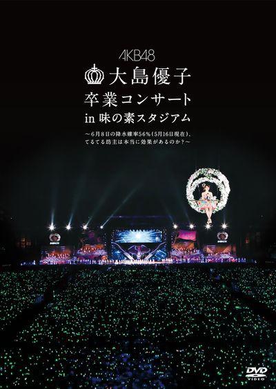 大島優子卒業コンサート in 味の素スタジアム〜6月8日の降水確率56%(5月16日現在)、てるてる坊主は本当に効果があるのか?〜/AKB48