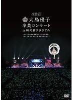 大島優子卒業コンサート in 味の素スタジアム~6月8日の降水確率56%(5月16日現在)、てるてる坊主は本当に効果があるのか?~/AKB48