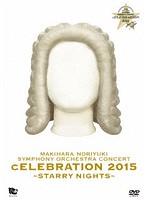"MAKIHARA NORIYUKI SYMPHONY ORCHESTRA CONCERT""cELEBRATION 2015""〜Starry Nights〜[BUP-10011/2]..."