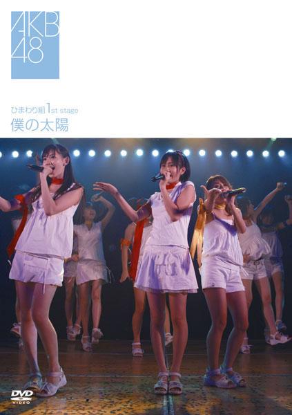 ひまわり組 1st stage〜僕の太陽〜/AKB48