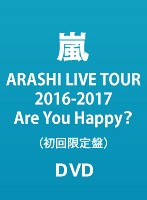 ARASHI LIVE TOUR 2016-2017 Are You Happy?(初回限定盤)[JABA-5179/82][DVD]