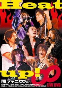 Heat up!/関ジャニ∞