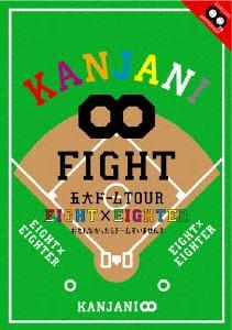 KANJANI∞ 五大ドームTOUR EIGHT×EIGHTER おもんなかったらドームすいません/関ジャニ∞