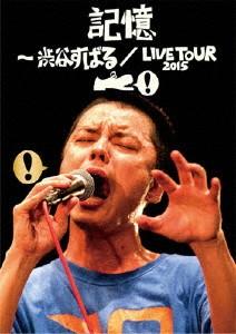 記憶〜渋谷すばる/LIVE TOUR 2015/渋谷すばる