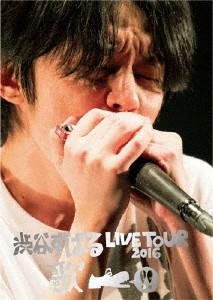 渋谷すばる LIVE TOUR 2016 歌/渋谷すばる