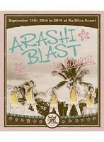 ARASHI BLAST in Hawaii/嵐 (ブルーレイディスク)