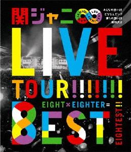 KANJANI∞ LIVE TOUR!!8EST〜みんなの想いはどうなんだい?僕らの想いは無限大!!〜/関ジャニ∞ (ブルーレイディスク)