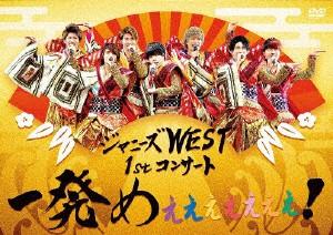 ジャニーズWEST 1stコンサート 一発めぇぇぇぇぇぇぇ!/ジャニーズWEST