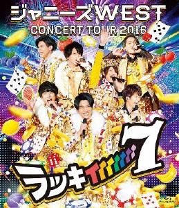 ジャニーズ WEST CONCERT TOUR 2016 ラッキィィィィィィィ7/ジャニーズ WEST (ブルーレイディスク)