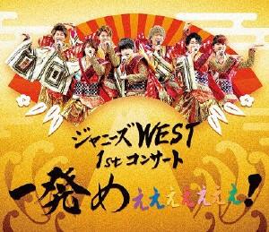 ジャニーズWEST 1stコンサート 一発めぇぇぇぇぇぇぇ!/ジャニーズWEST (ブルーレイディスク)
