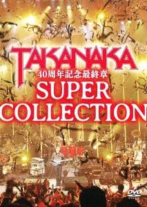 DVD 高中正義 40周年記念最終章 SUPER COLLECTION/高中正義