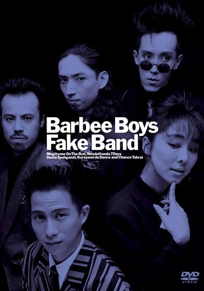 Fake Band/バービーボーイズ