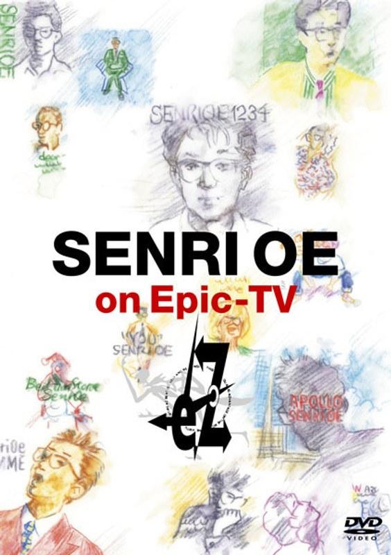 SENRI OE on Epic-TV eZ/大江千里