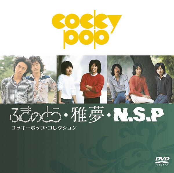 ふきのとう・雅夢・N.S.P コッキーポップ・コレクション