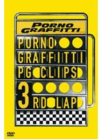 【クリックでお店のこの商品のページへ】PG CLIPS 3rd LAP/ポルノグラフィティ