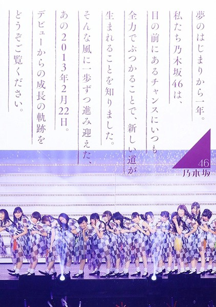 乃木坂46 1ST YEAR BIRTHDAY LIVE 2013.2.22 MAKUHARI MESSE/乃木坂46 【ダイジェスト盤】