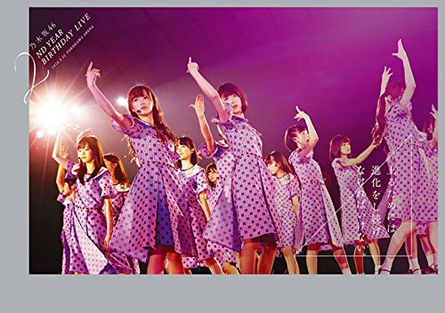 乃木坂46 2nd YEAR BIRTHDAY LIVE 2014.2.22 YOKOHAMA ARENA/乃木坂46