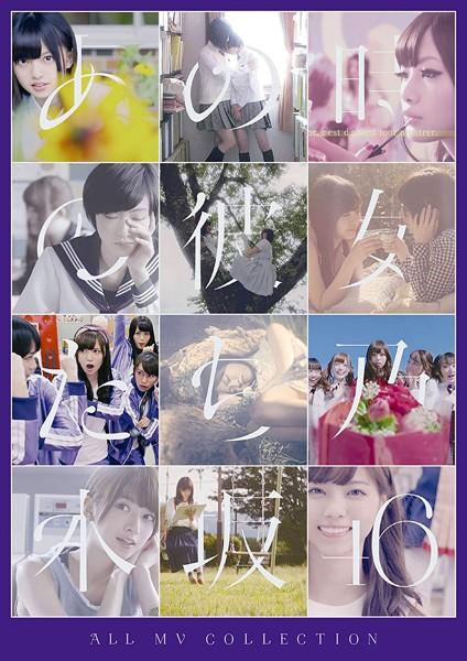 ALL MV COLLECTION〜あの時の彼女たち〜/乃木坂46(初回仕様限定盤)