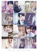 ALL MV COLLECTION〜あの時の彼女たち〜/乃木坂46