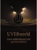 UVERworld 15&10 Anniversary Live LIMITED EDITION/UVERworld (完全生産限定盤)