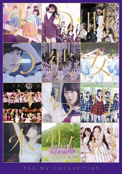 ALL MV COLLECTION〜あの時の彼女たち〜/乃木坂46(初回仕様限定盤 ブルーレイディスク)