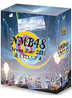 NMB48 Arena Tour 2015〜遠くにいても〜/NMB48 (ブルーレイディスク)