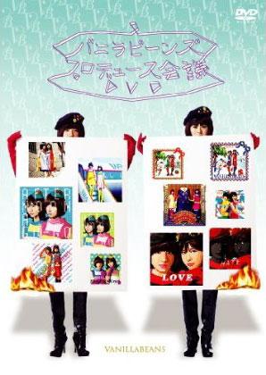 バニラビーンズ プロデュース会議DVD/バニラビーンズ