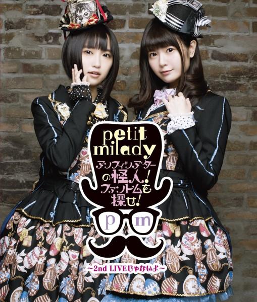 petit milady『アンフィシアターの怪人!ファントムを探せ!〜2nd LIVEじゃないよ〜』/petit milady (ブルーレイディスク)